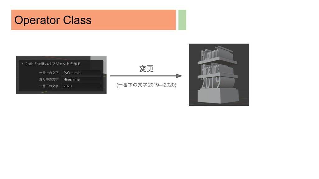Operator Class 変更 (一番下の文字2019→2020)