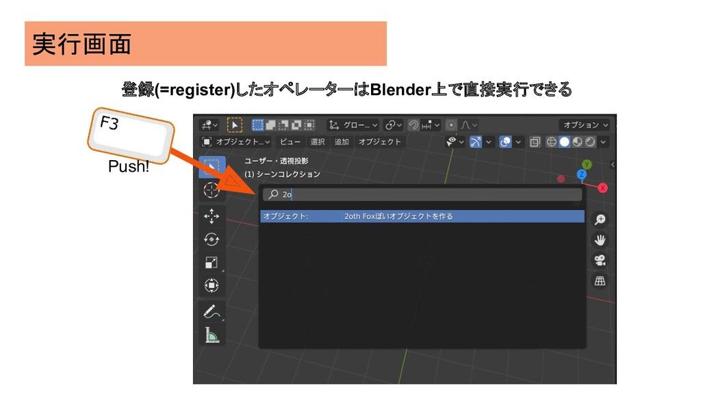 実行画面 登録(=register)したオペレーターはBlender上で直接実行できる Pus...
