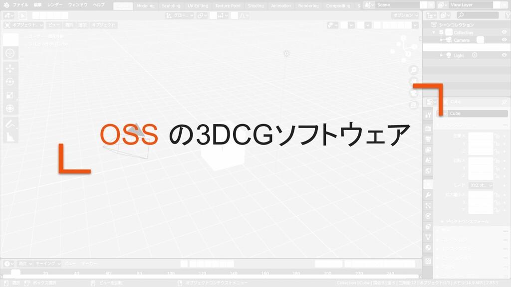 OSS の3DCGソフトウェア