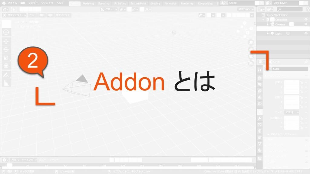Addon とは 2
