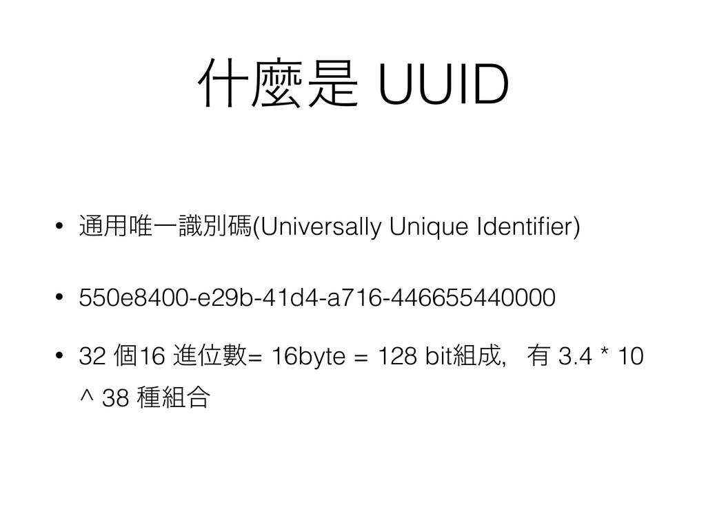ॄኄੋ UUID • ௨༻།Ұࣝผᛰ(Universally Unique Identifier...