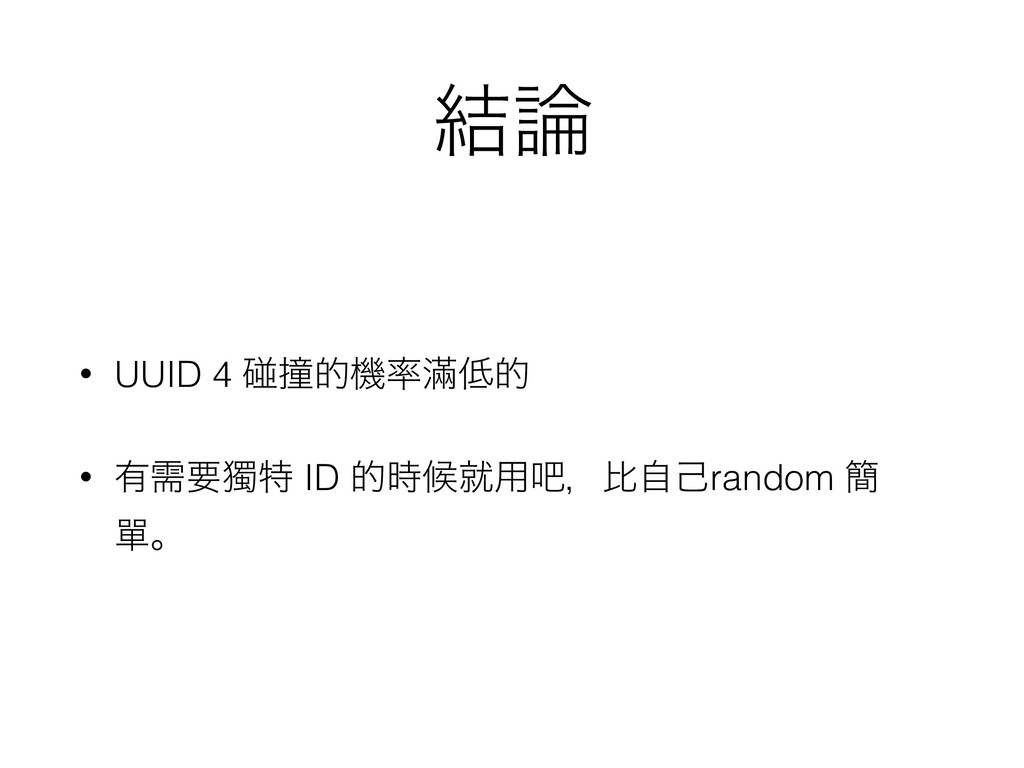 ݁ • UUID 4 䉰తػᕝత • ༗धཁᘐಛ ID తީब༻㠧ɼൺࣗݾrando...