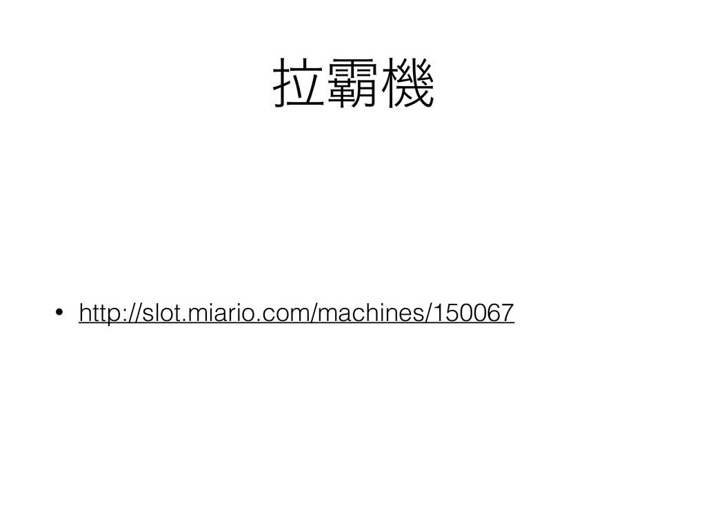 ፮ᐔػ • http://slot.miario.com/machines/150067