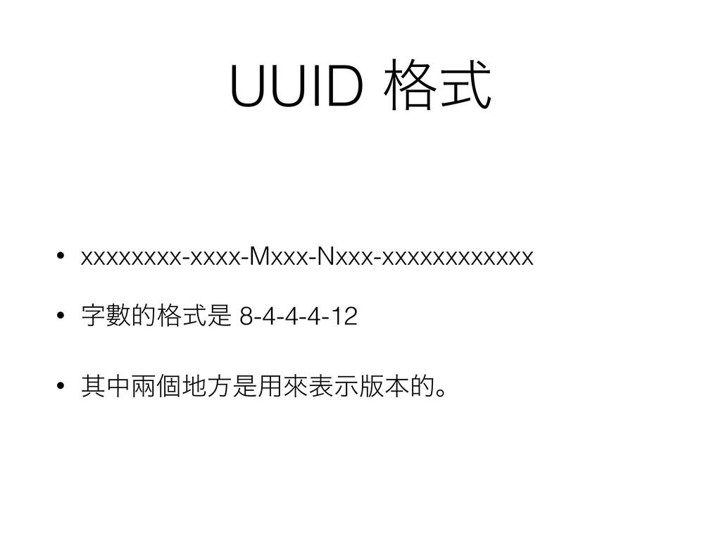 UUID ֨ࣜ • xxxxxxxx-xxxx-Mxxx-Nxxx-xxxxxxxxxxxx ...
