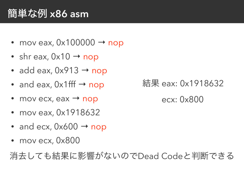 ؆୯ͳྫ x86 asm • mov eax, 0x100000 → nop • shr ea...