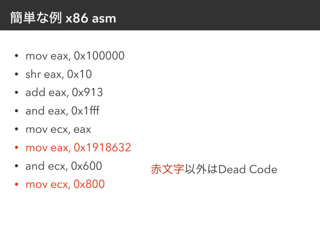 ؆୯ͳྫ x86 asm • mov eax, 0x100000 • shr eax, 0x1...
