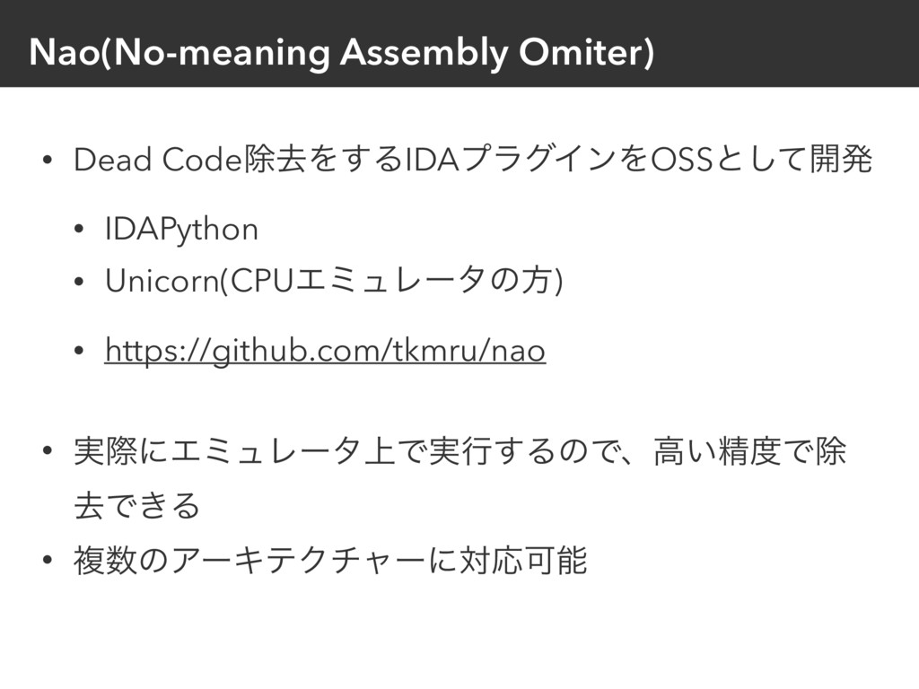 Nao(No-meaning Assembly Omiter) • Dead CodeআڈΛ͢...