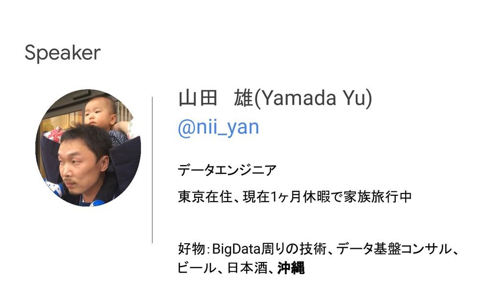 山田 雄(Yamada Yu) @nii_yan データエンジニア 東京在住、現在1ヶ月休暇で...