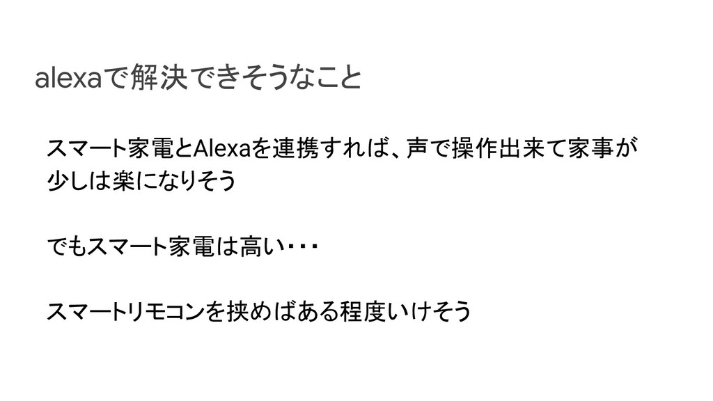 alexaで解決できそうなこと スマート家電とAlexaを連携すれば、声で操作出来て家事が 少...