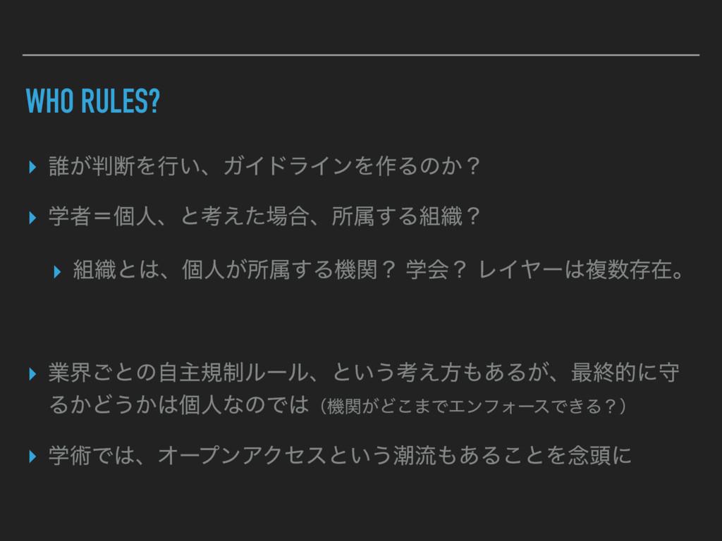 WHO RULES? ▸ ୭͕அΛߦ͍ɺΨΠυϥΠϯΛ࡞Δͷ͔ʁ ▸ ֶऀʹݸਓɺͱߟ͑ͨ...
