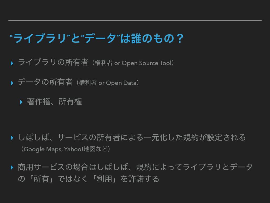 """ϥΠϒϥϦ""ͱ""σʔλ""୭ͷͷʁ ▸ ϥΠϒϥϦͷॴ༗ऀʢݖརऀ or Open Sou..."