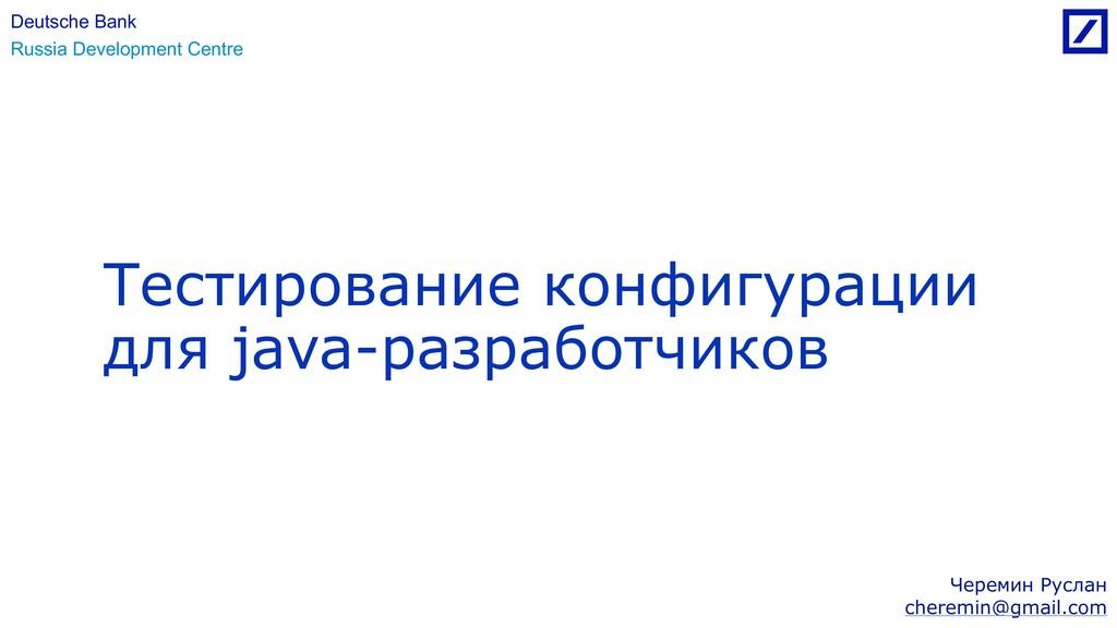 Russia Development Centre Deutsche Bank Тестиро...