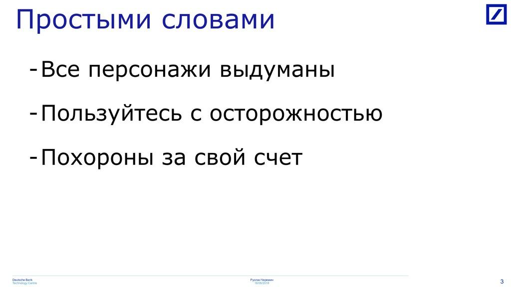 Руслан Черемин 18/05/2018 Deutsche Bank Technol...