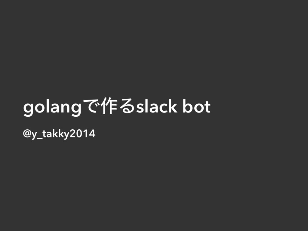 golangͰ࡞Δslack bot @y_takky2014