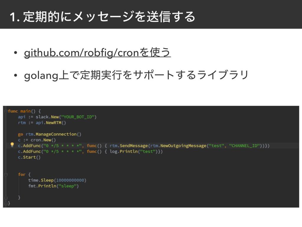 1. ఆظతʹϝοηʔδΛૹ৴͢Δ • github.com/robfig/cronΛ͏ • ...