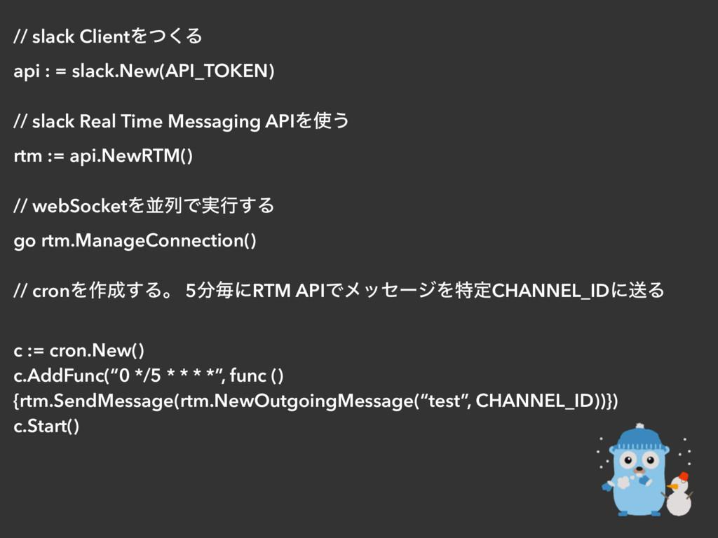 // slack ClientΛͭ͘Δ api : = slack.New(API_TOKEN...