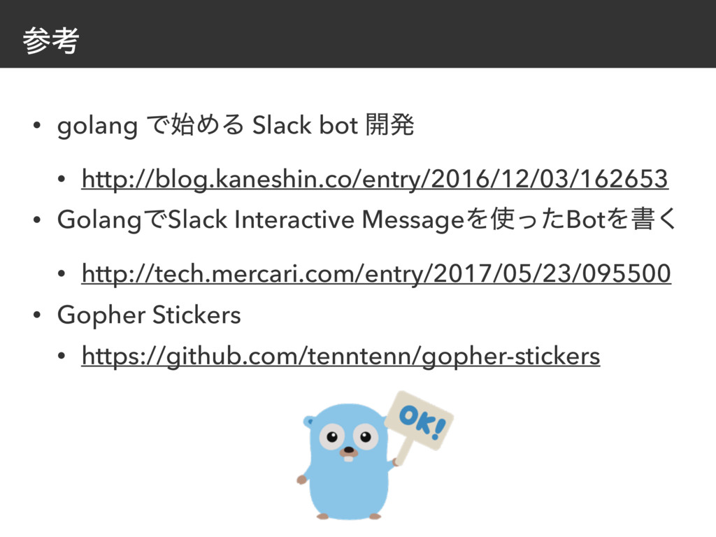 ߟ • golang ͰΊΔ Slack bot ։ൃ • http://blog.kan...