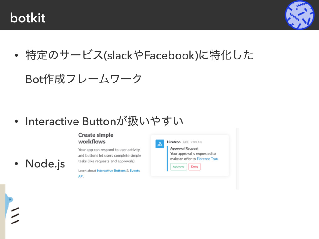 botkit • ಛఆͷαʔϏε(slackFacebook)ʹಛԽͨ͠ Bot࡞ϑϨʔ...