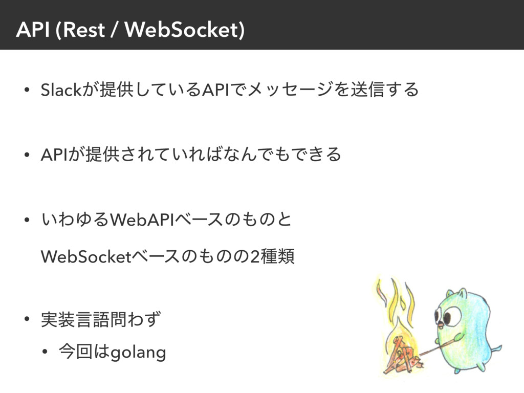 API (Rest / WebSocket) • Slack͕ఏڙ͍ͯ͠ΔAPIͰϝοηʔδΛ...