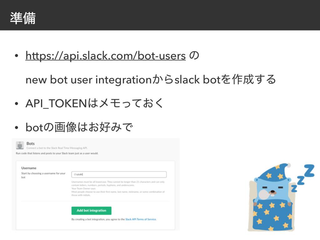 ४උ • https://api.slack.com/bot-users ͷ new bot...