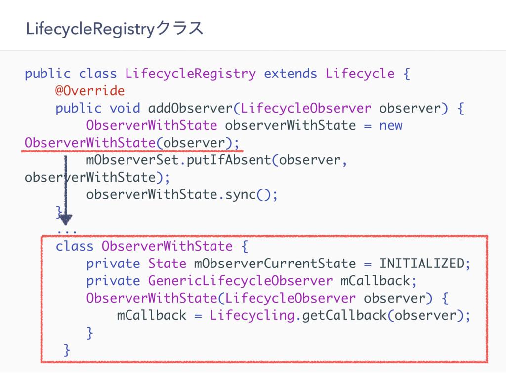 LifecycleRegistryΫϥε public class LifecycleRegi...