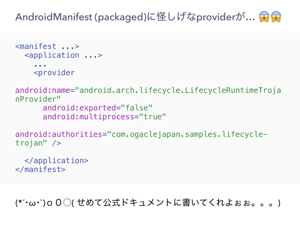 AndroidManifest (packaged)ʹո͛͠ͳprovider͕… <mani...