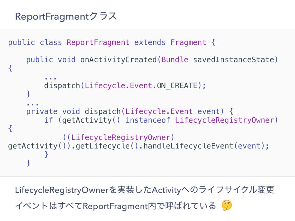 ReportFragmentΫϥε public class ReportFragment e...