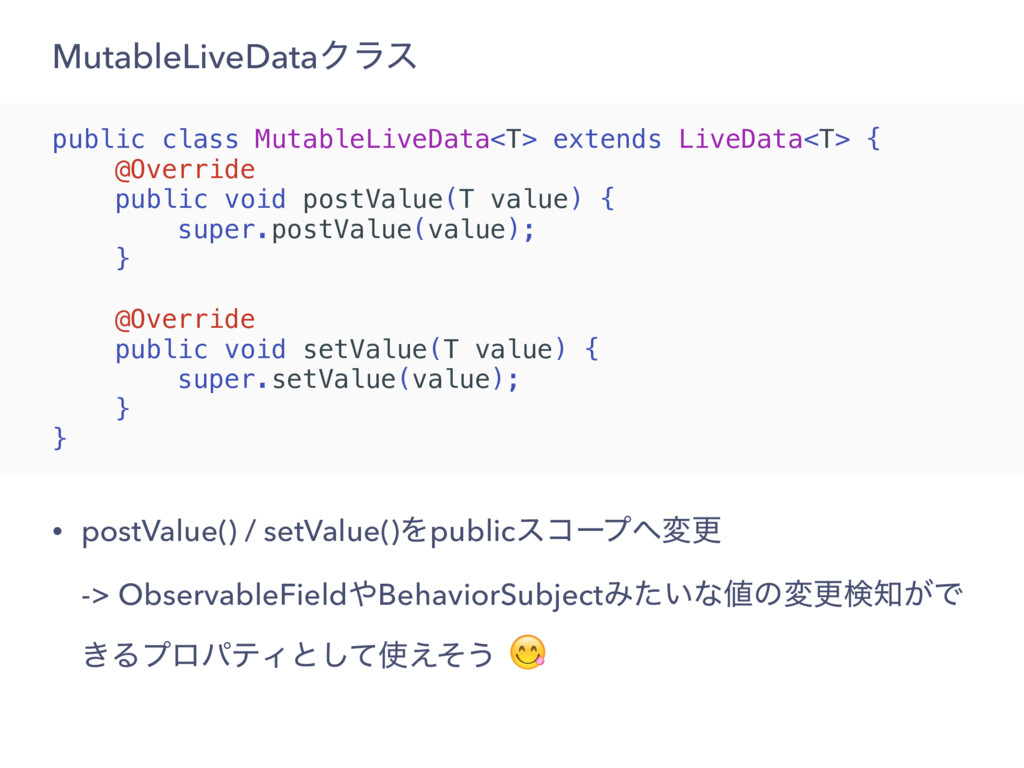 MutableLiveDataΫϥε public class MutableLiveData...