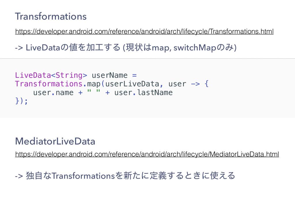 LiveData<String> userName = Transformations.map...