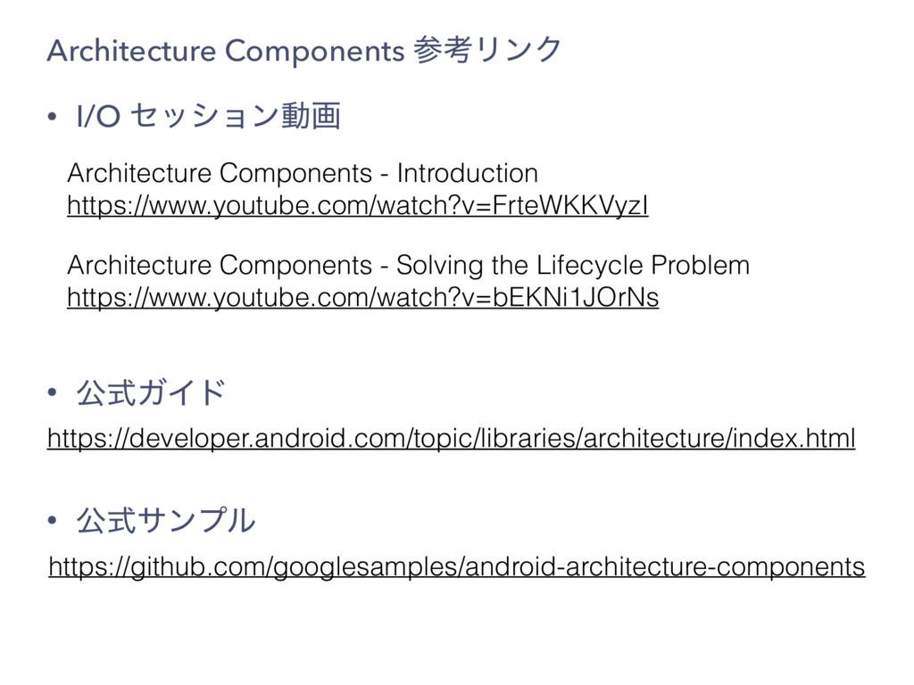 • ެࣜΨΠυ https://developer.android.com/topic/lib...