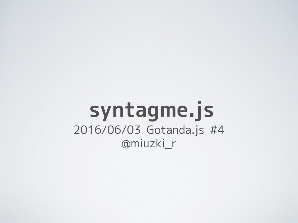 syntagme.js 2016/06/03 Gotanda.js #4 @miuzki_r