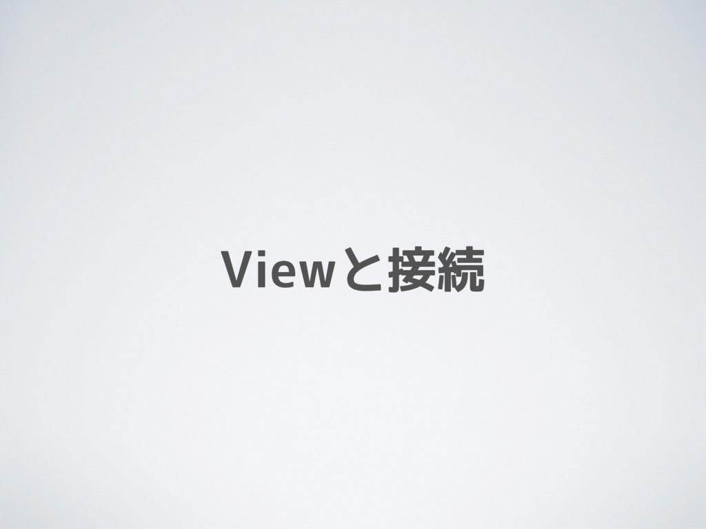 Viewと接続
