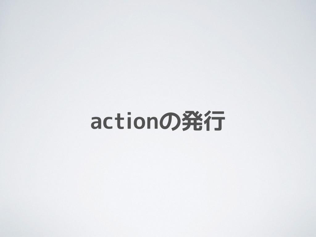 actionの発行