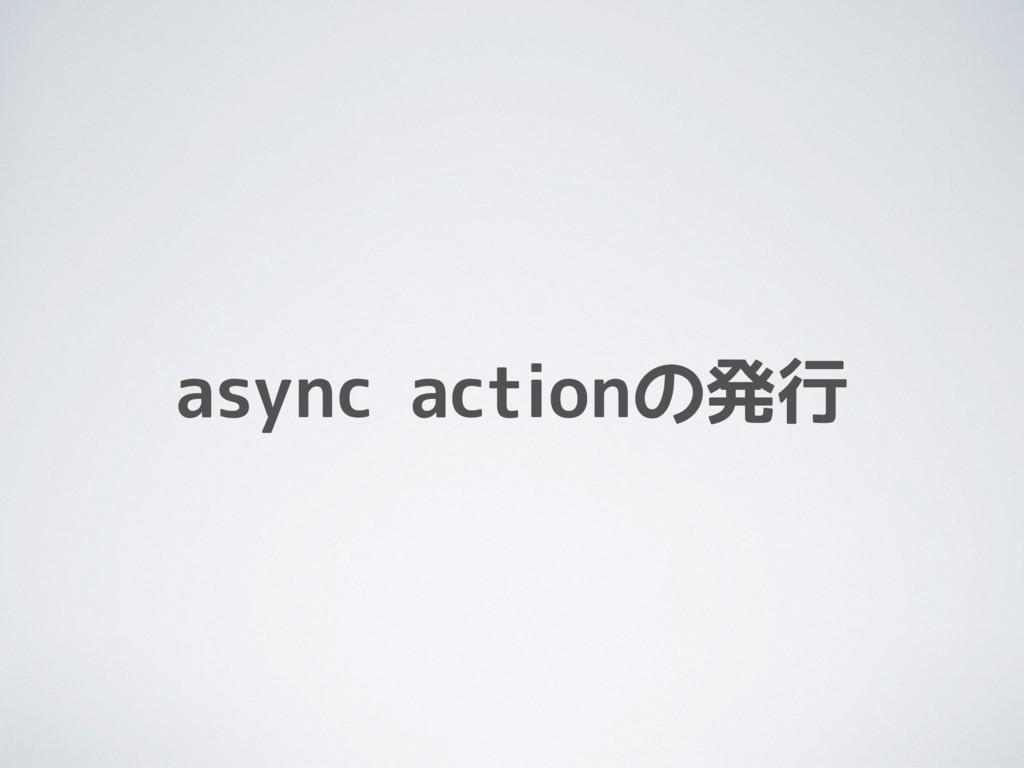 async actionの発行