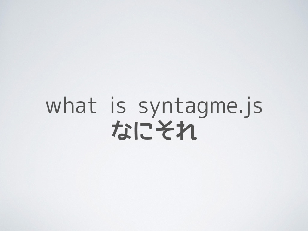 what is syntagme.js なにそれ