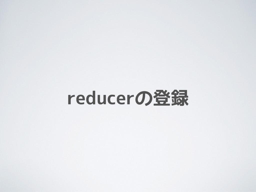 reducerの登録
