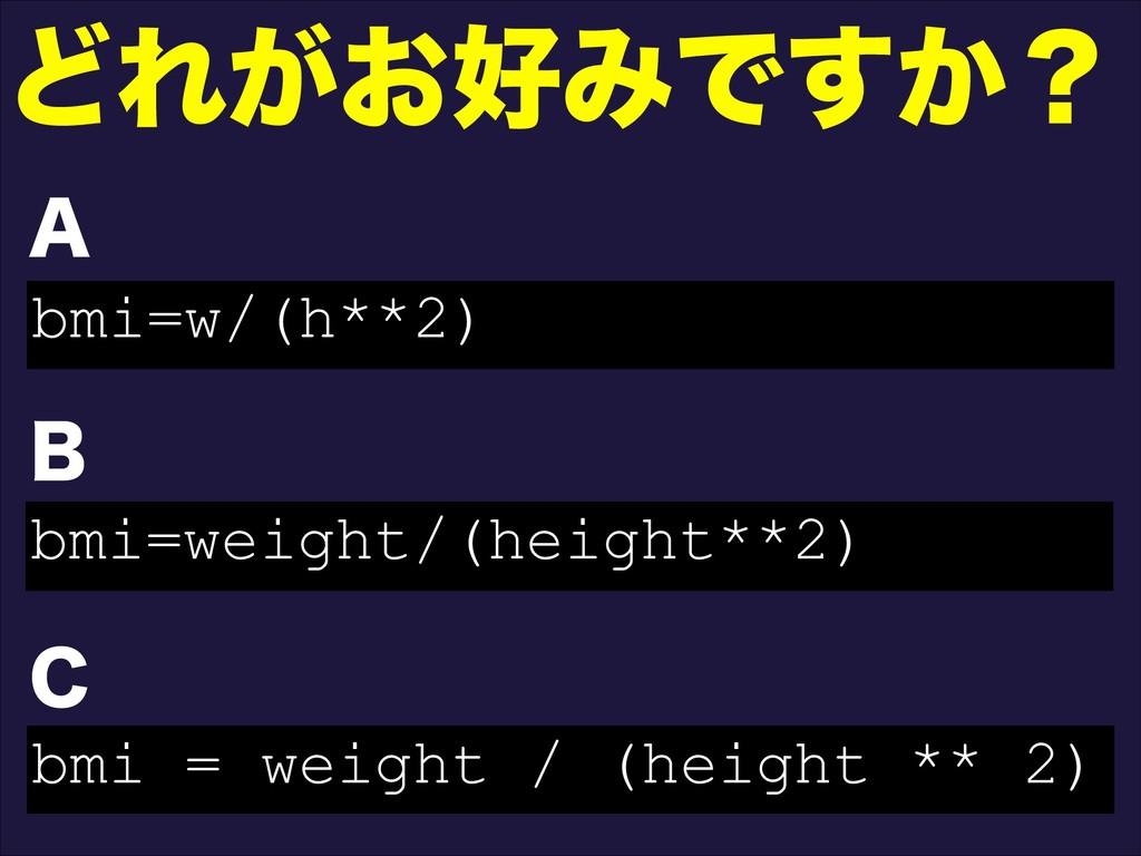 ͲΕ͕͓ΈͰ͔͢ʁ bmi = weight / (height ** 2) bmi=w/(...