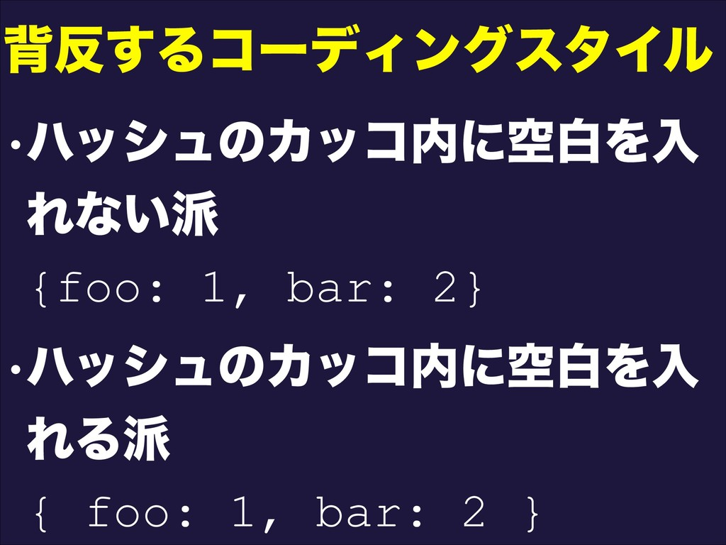 wϋογϡͷΧοίʹۭനΛೖ Εͳ͍ {foo: 1, bar: 2} wϋογϡͷΧ...