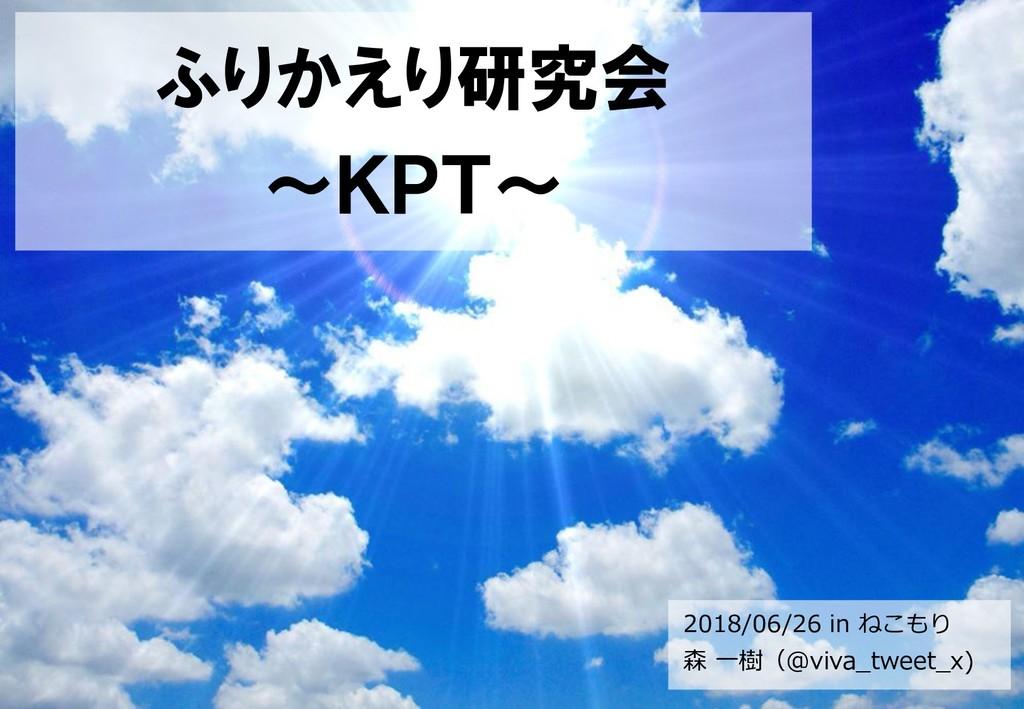 ふりかえり研究会 ~KPT~ 2018/06/26 in ねこもり 森 一樹(@viva_tw...