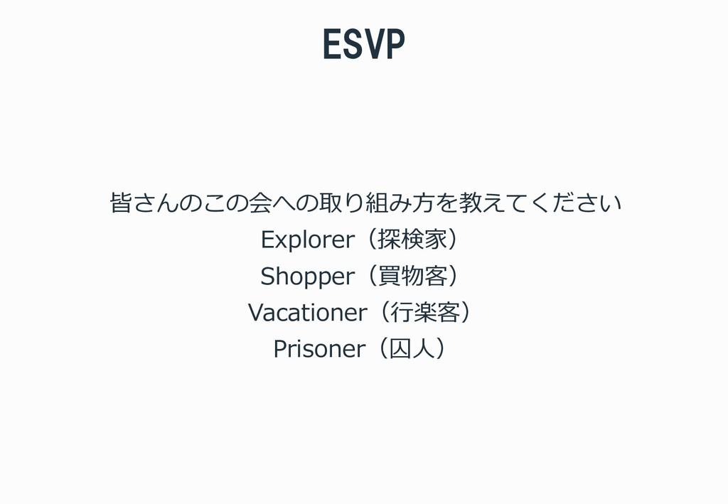 ESVP 皆さんのこの会への取り組み方を教えてください Explorer(探検家) Shopp...