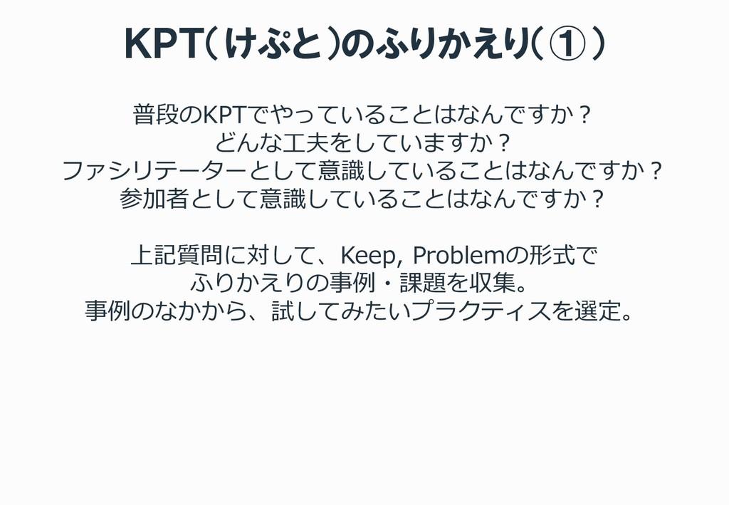 KPT(けぷと)のふりかえり(①) 普段のKPTでやっていることはなんですか? どんな工夫をし...