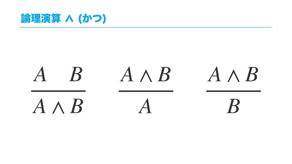 ཧԋ˭ ͔ͭ  A ∧ B A A ∧ B B A B A ∧ B