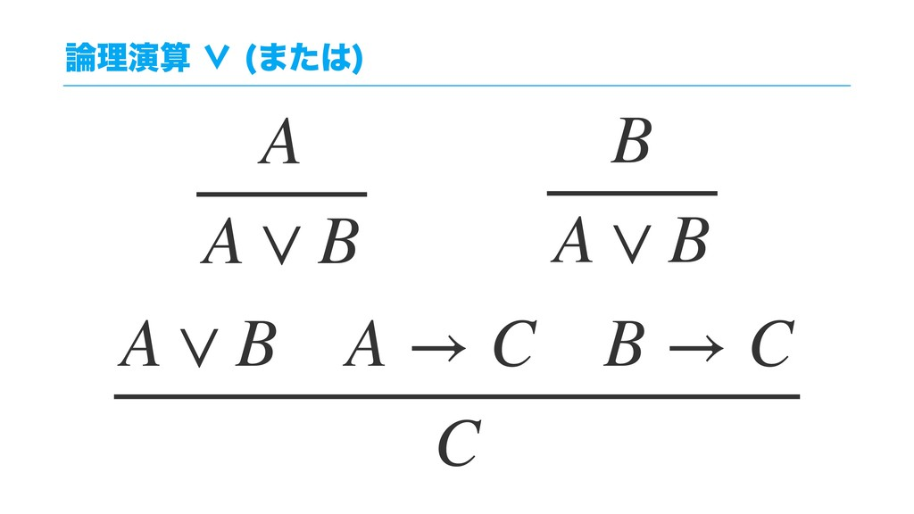 ཧԋˮ ·ͨ  A A ∨ B B A ∨ B A ∨ B A → C B → C C