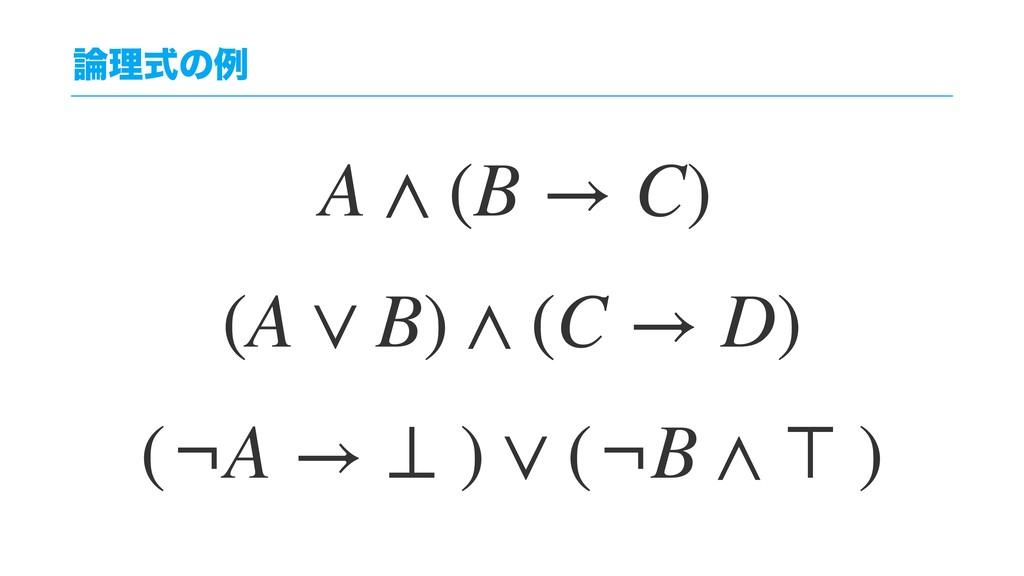 ཧࣜͷྫ A ∧ (B → C) (A ∨ B) ∧ (C → D) (¬A → ⊥ ) ∨...