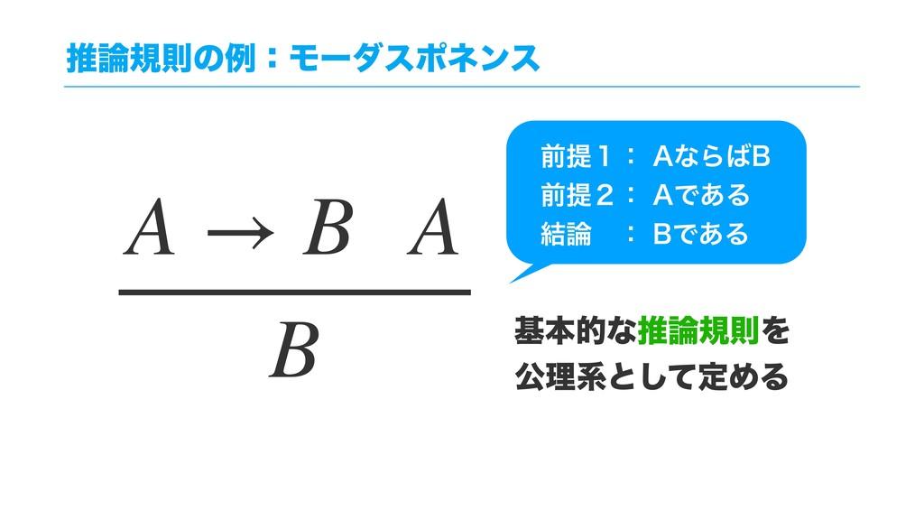 ਪنଇͷྫɿϞʔμεϙωϯε A → B A B جຊతͳਪنଇΛ ެཧܥͱͯ͠ఆΊΔ ...