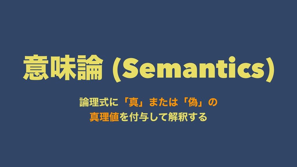 ҙຯ(Semantics) ཧࣜʹʮਅʯ·ͨʮِʯͷ ਅཧΛ༩ͯ͠ղऍ͢Δ