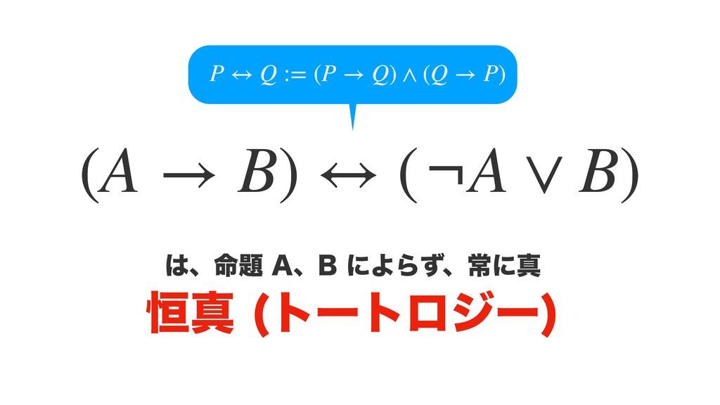 "(A → B) ↔ (¬A ∨ B) ɺ໋""ɺ#ʹΑΒͣɺৗʹਅ ߃ਅ τʔτϩδ..."