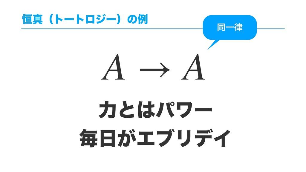 ߃ਅʢτʔτϩδʔʣͷྫ ྗͱύϫʔ ຖ͕ΤϒϦσΠ A → A ಉҰ