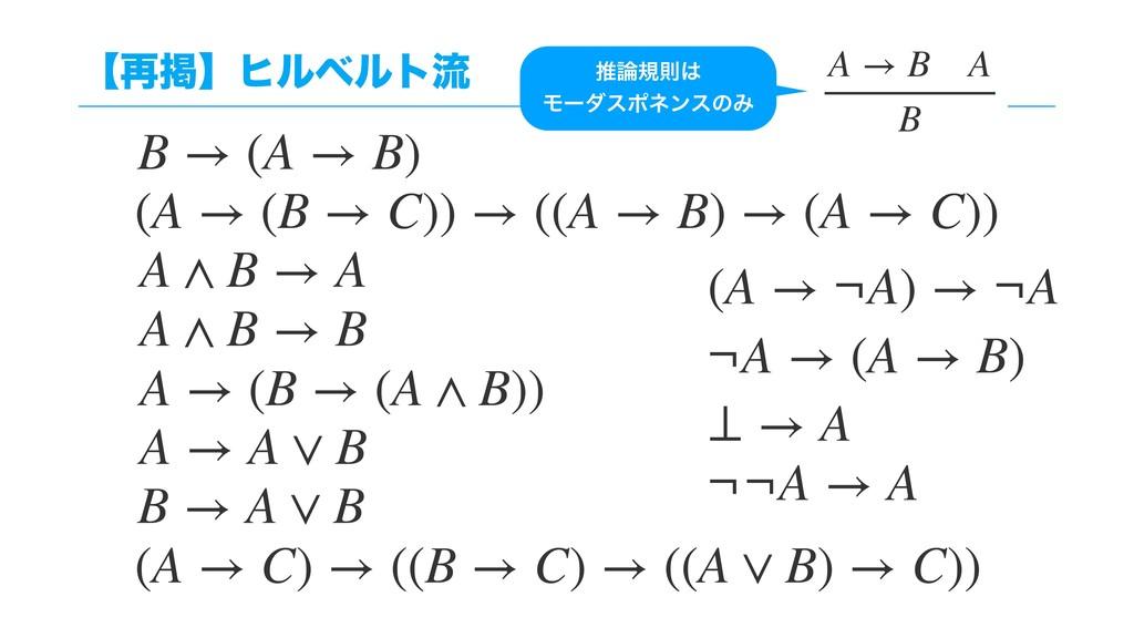 ʲ࠶ܝʳώϧϕϧτྲྀ B → (A → B) (A → (B → C)) → ((A → B)...