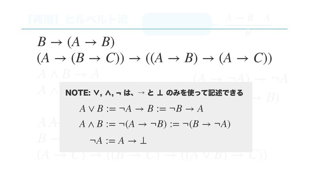 ʲ࠶ܝʳώϧϕϧτྲྀ (A → C) → ((B → C) → ((A ∨ B) → C)) ...